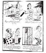 Burmese prostitution comic (1955) by Ba Galay (Shwe Yoe)